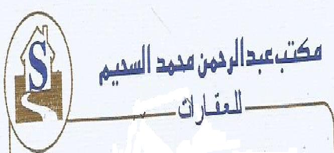 Abdulrahman Mohammed Alsahim Office