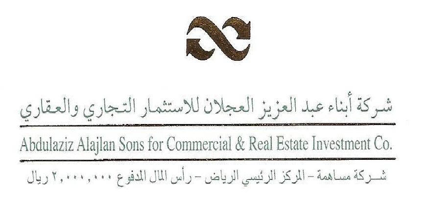 شركة ابناء عبدالعزيز العجلان للاستثمار التجاري والعقاري